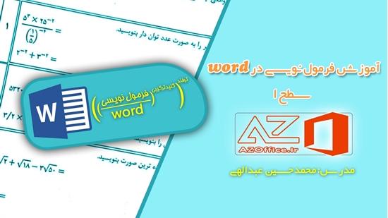 فرمول نویسی در Word - سطح 1